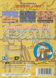 QuackShot Box Back Japan
