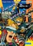 Rent-A-Hero Mega Drive Box