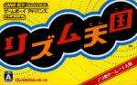 Rhythm Tengoku Box