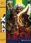 Sangokushi IV Japanese 32X Box