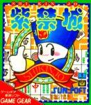 Shikinjoh Game Gear Japanese Box