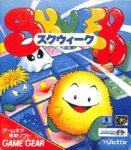 Slider Game Gear Japanese Box