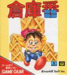 Soukoban Game Gear Japanese Box