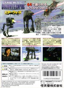 Star Wars - Shadows of the Empire Japanese N64 Box Back