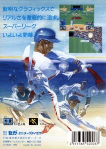 Super League Japanese Mega Drive Box Back