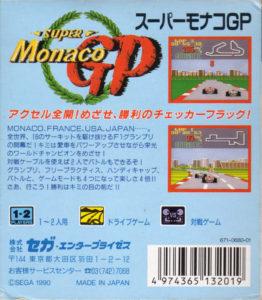 Super Monaco GP Game Gear Japanese Box Back