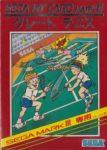Super Tennis Mark III Box