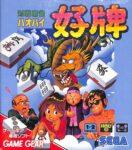 Taisen Mahjong HaoPai Game Gear Japanese Box