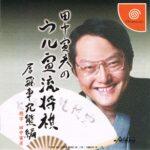 Tanaka Torahiko no Uru Toraryuu Shogi Japanese Dreamcast Box
