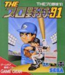 The Pro Yakyuu '91 Game Gear Japanese Box