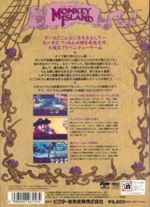 The Secret of Monkey Island FM Towns Box Back