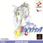 Tokimeki Memorial Drama Series Vol.2 - Irodori no Love Song Box