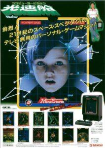 Vectrex Japanese Advertisement