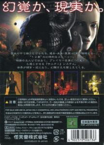 Eternal Darkness Japanese Box Back