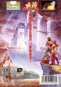 Golden Axe Japanese Mega Drive Box Back