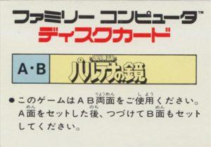 Kid Icarus Famicom Box Back