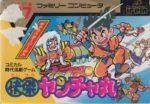 Kid Niki Famicom Box