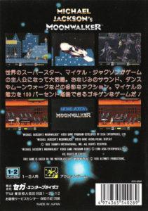 Moonwalker Japan Box Back