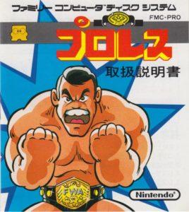 Pro Wrestling Famicom Box