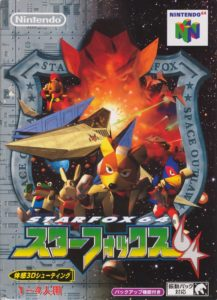 Star Fox 64 Japanese Box