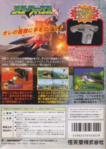 Star Fox 64 Japanese Box Back