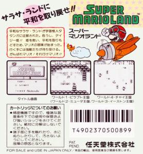 Super Mario Land Japanese Box Back