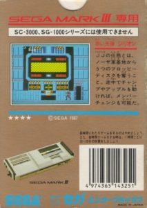 Zillion Japanese Box Back