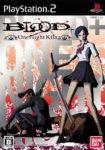 Blood+ One Night Kiss Box