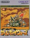 Game Boy Wars Box