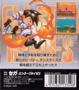 Gunstar Heroes Game Gear Box Back