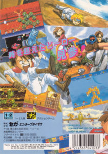 Gunstar Heroes Japanese Box Back