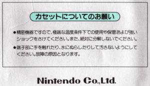 Ice Climber Famicom Box Back