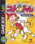 Koto Battle Tengai no Moribito Box