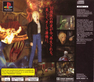 Parasite Eve Japanese Box Back