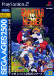 Sega Ages 2500 Vol. 25 - Gunstar Heroes Treasure Box Box