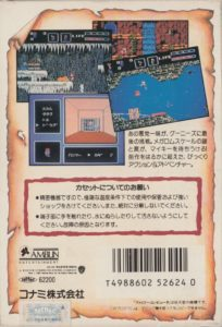 The Goonies II Famicom Box Back