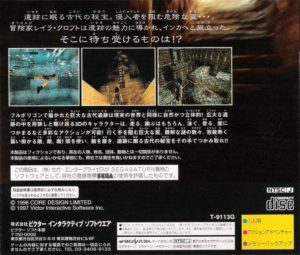 Tomb Raider Japanese Saturn Box Back