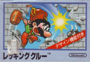 Wrecking Crew Famicom Box
