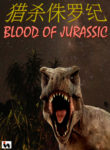 Blood of Jurassic Box