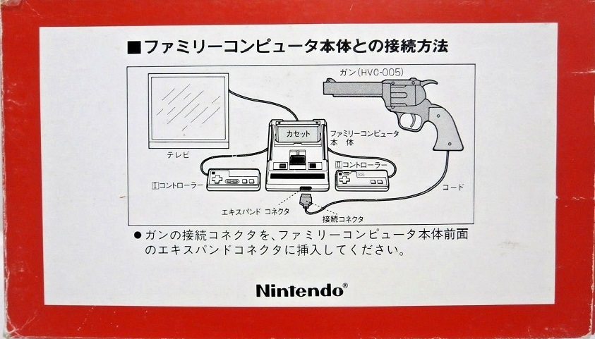 Famicom Beam Gun Box Back