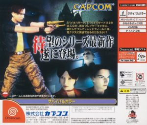 Resident Evil Code Veronica Japanese Box Back