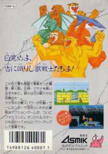 Altered Beast Famicom Box Back
