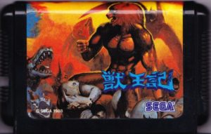 Altered Beast Japanese Mega Drive Cartridge