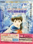 BS Tantei Club - Yuki ni Kieta Kako Box