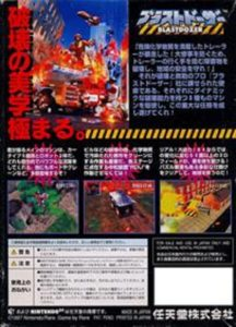 Blast Corps Japanese Box Back