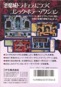 Castlevania III - Dracula's Curse Japanese Box Back