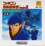 Famicom Detective Club 2 Box