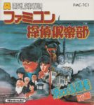 Famicom Detective Club Box