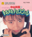 Nakayama Miho no Tokimeki High School Box