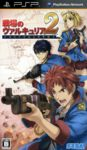 Valkyria Chronicles II Box